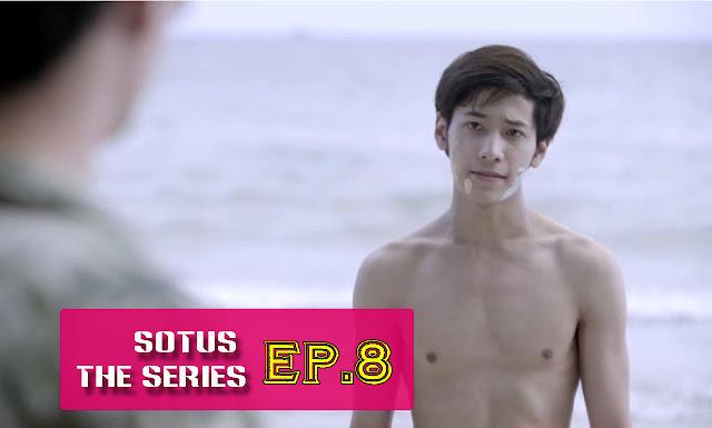 SOTUS The Series | พี่ว้ากตัวร้ายกับนายปีหนึ่ง EP. 8