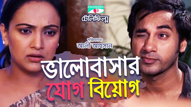 Bhalobasar Jog Biyog (2017) Bangla Natok Ft. Bindu & Sojol HD 720p