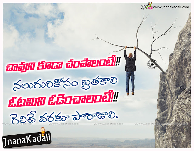 Here is Latest Inspirational Quotes in Telugu, Nice inspirational Quotes in telugu, Good inspirational quotes with meaning, Nice touching telugu quotations, Beautiful telugu quotations, koteshans in telugu, telugu koteshans, New cofidences quotes in telugu for students,inspirational telugu quotes,life success quotes,motivational quotes in telugu