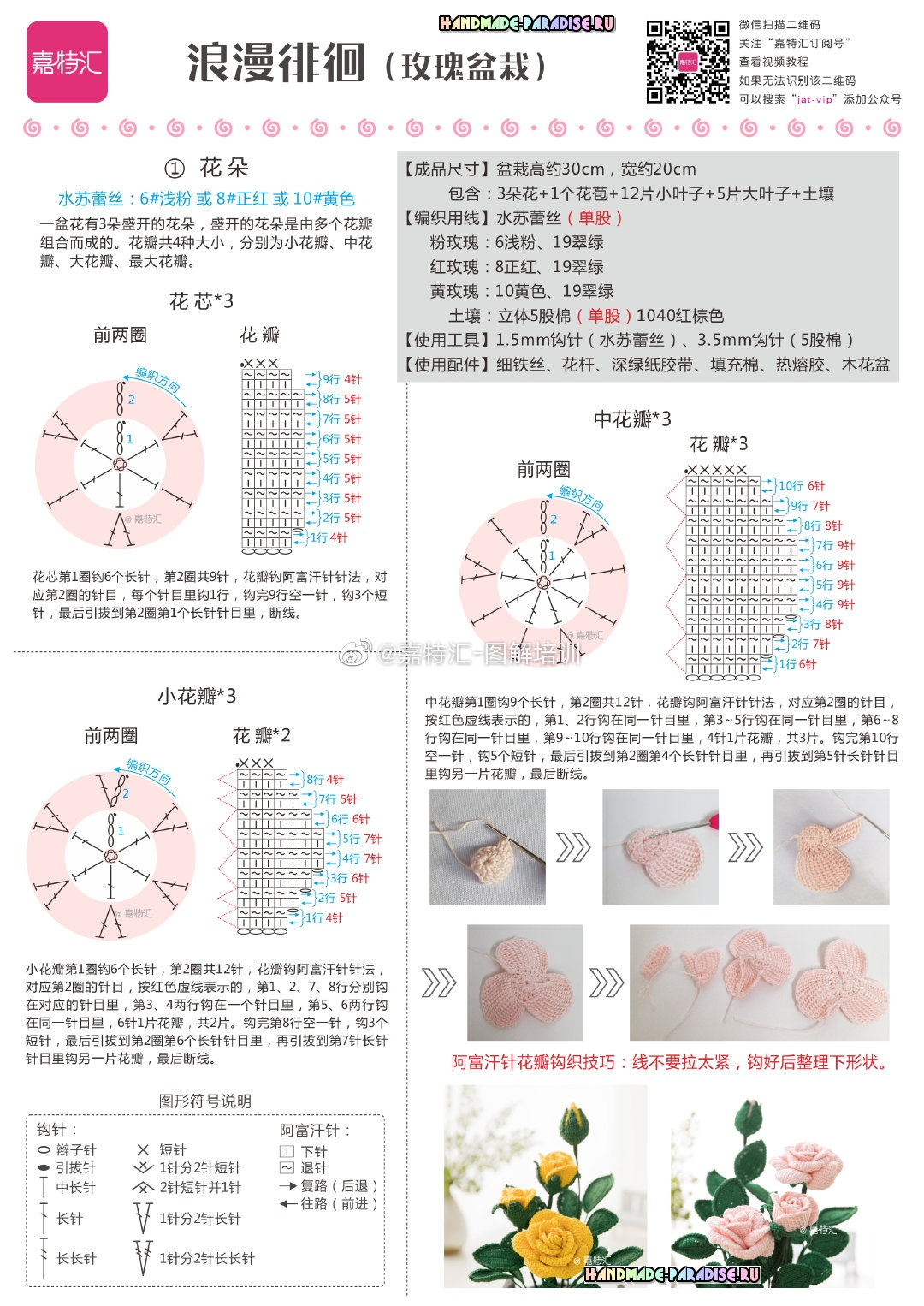 Схемы вязания лепестков розы