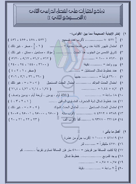نماذج امتحانات رياضيات للصف الرابع الابتدائي الترم الثاني 2017