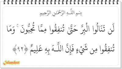 an khususnya dari surah Ali Imran ini semoga membawa kebaikan Surah Ali Imran Juz 4 Ayat 92-200 dan Artinya
