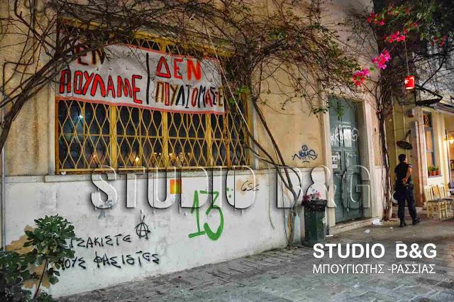 Δικάζονται οι 6 πολίτες για τα επεισόδια του 2014 στο Ναύπλιο κατά του ΤΑΙΠΕΔ