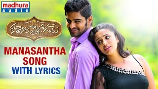 Kalyana Vaibhogame Telugu Movie _ Manasantha Meghamai Song w_Lyrics _ Naga Shaurya _ Malavika Nair