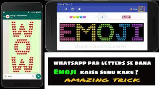 Whatsapp par letter se bana emoji kaise send kare