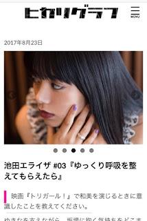 Ikeda Elaiza 池田エライザ Images Collection