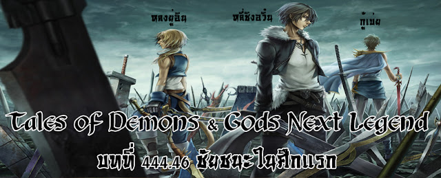 Tales of Demons & Gods Next Legend บทที่ 444.46 ชัยชนะในศึกแรก