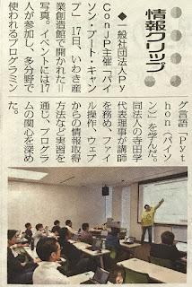 情報クリップ いわき民報(平成30年3月24日付)