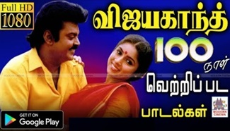 100 Days Vijayakanth Songs | Music Box