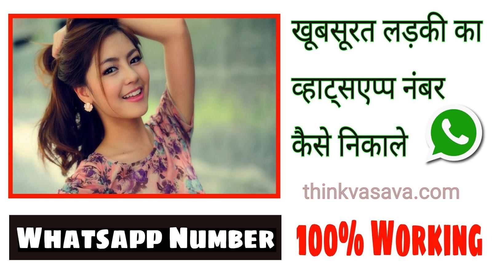 Khubsurat Ladki Ka Whatsapp Number Kaise Nikale