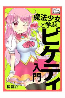 2 魔法少女と学ぶ!ピケティ入門 [Mahou Shoujo to Manabu Pique Tea Nyumon]