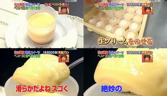 ขนมญี่ปุ่น, ขนมประเทศญี่ปุ่น, จัดอันดับอาหาร, อาหารญี่ปุ่น, นิชิคามะพุดดิ้ง