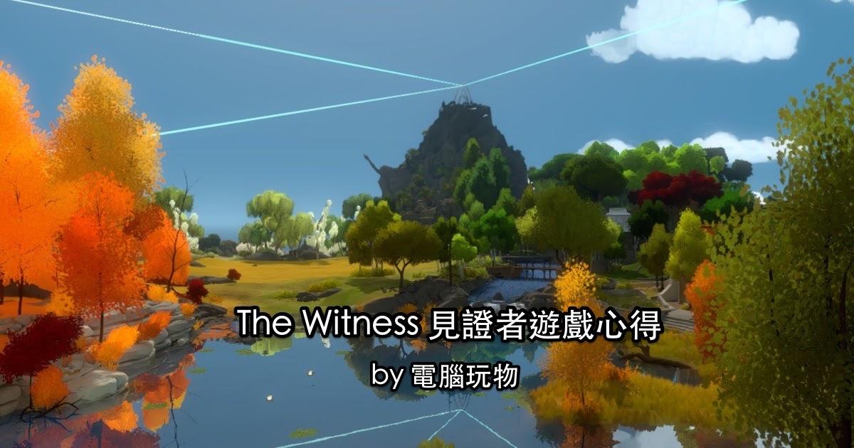 The Witness 遊戲心得,首週10萬套的謎題之島魅力