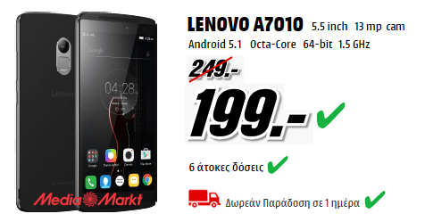 Οκταπύρηνο Lenovo A7010