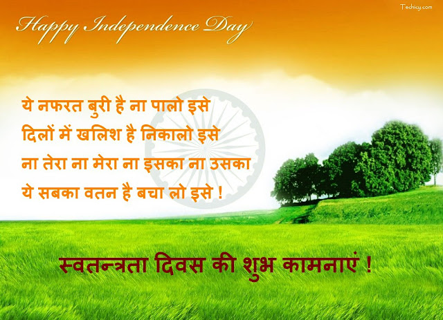 15th august Wishes In Hindi
