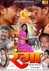 Ek Tha Ranga - Bhojpuri Movie Star casts, News, Wallpapers, Songs & Videos