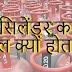 गैस सिलेंडर का रंग लाल क्यों होता है - Why is gas cylinder Red