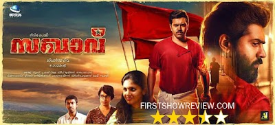 Sakhavu, Nivin Pauly Amaize with the new make over : Review, Rating