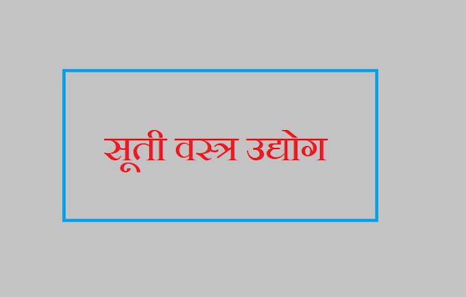 राजस्थान का सबसे प्राचीन तथा संगठित उद्योग है सूती वस्त्र उद्योग