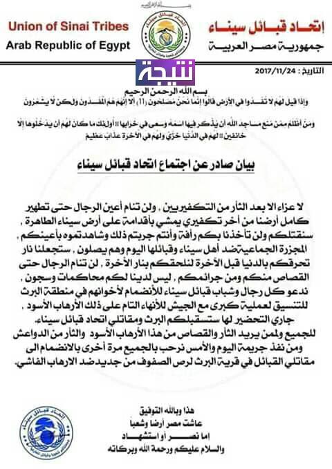 بيان عاجل من اتحاد قبائل سيناء بشأن حادث العريش مسجد الروضه