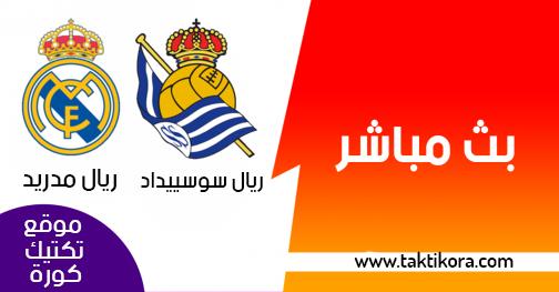 مشاهدة مباراة ريال مدريد وريال سوسيداد بث مباشر 12-05-2019 الدوري الاسباني