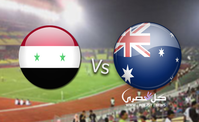 نتيجة مباراة سوريا واستراليا اليوم تنتهي بالتعادل باهداف 1-1 في ذهاب ملحق اسيا بتصفيات كاس العالم