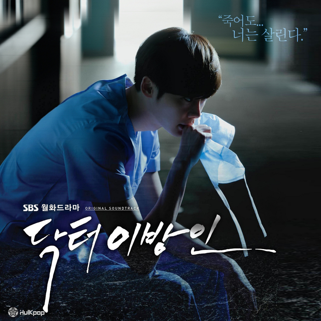 Various Artists – Doctor Stranger OST