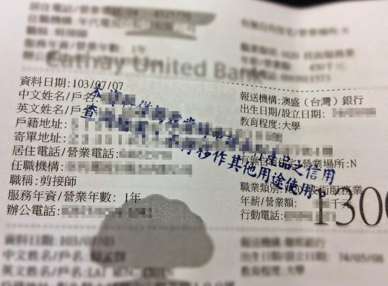 【信用卡】銀行版聯徵分享(二)