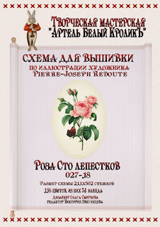 027-18 Роза сто лепестков + РМ