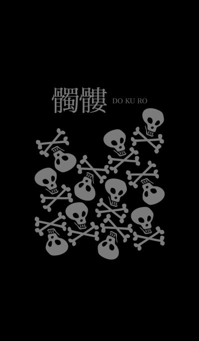 Skull5-DOKURO-joc