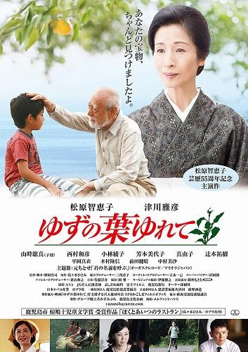 Film Yuzu no Ha Yurete Rilis Bioskop