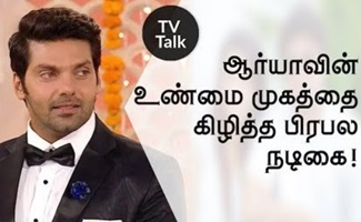 Famous actress disappointed with Arya's decision   Enga veetu Mapillai