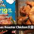 【吃货好康】Ayamas 7月份促销!Whole Roaster Chicken只需RM19!