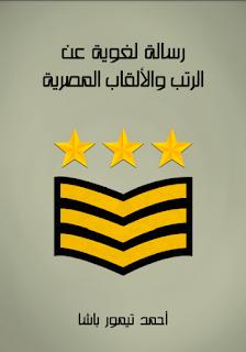 رسالة لغوية عن الرتب و الالقاب المصرية - احمد تيمور باشا