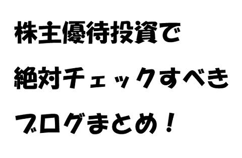 イオン 株主優待 ブログ