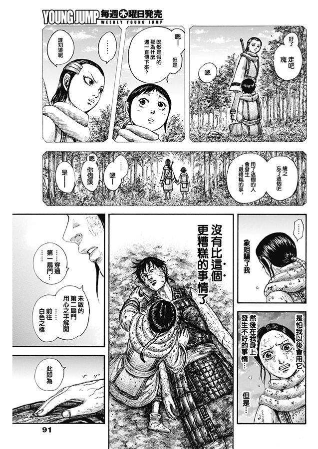 王者天下: 630話 - 第9页