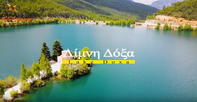 Η εκπληκτική τεχνητή λίμνη Δόξα (βίντεο drone)