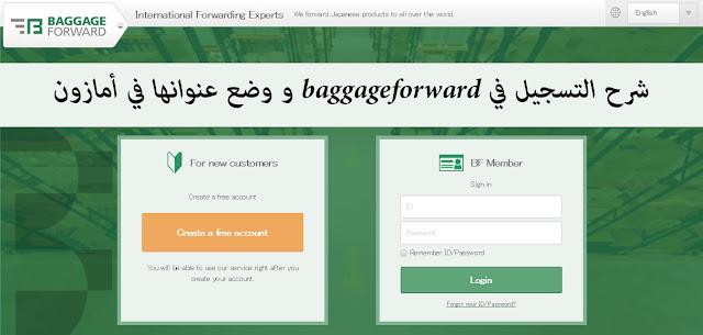 شرح التسجيل في baggageforward و وضع عنوانها في أمازون