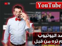 شاهد فيديوهات اليوتيوب بعرض افضل عبر منصة Youtube Tv المخصصة للتلفاز الذكي
