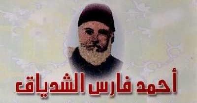 Ahmad Faris Ash-Shedyaq 241