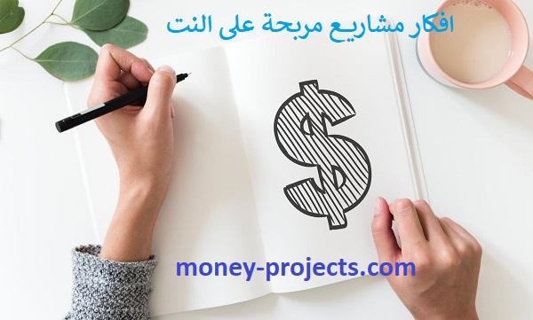 مدونة المشاريع,مشروع مربح من المنزل