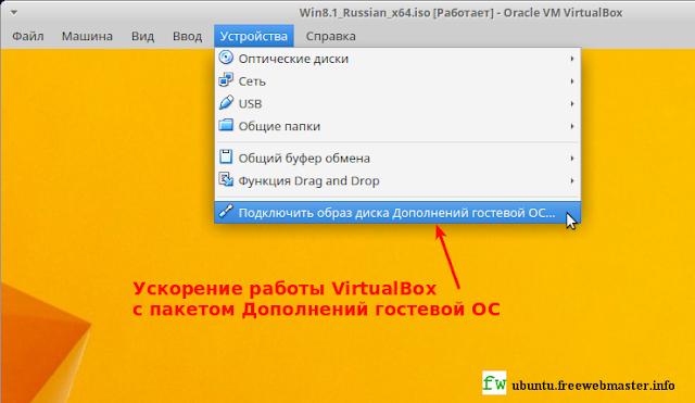 Ускорение работы VirtualBox с пакетом Дополнений гостевой ОС