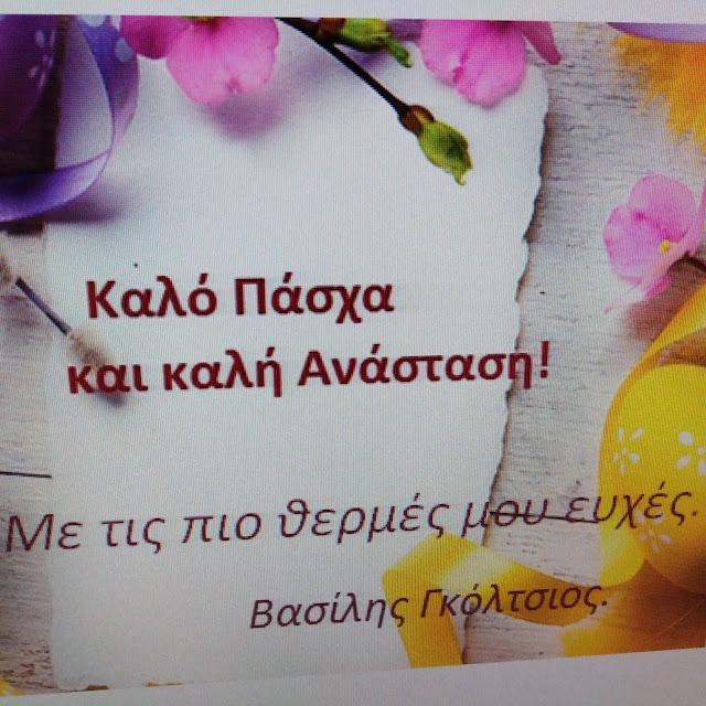 Πασχαλινές ευχές από το Βασίλη Γκόλτσιο