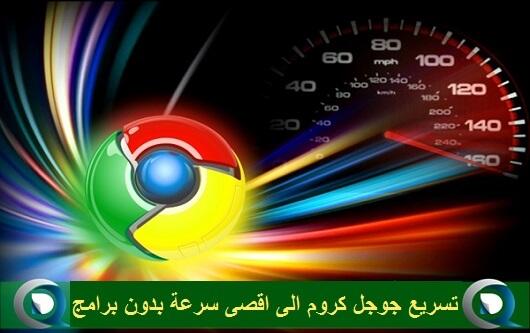 طريقة, زيادة, سرعة ,جوجل ,كروم ,Google, chrome ,عشرة, اضعاف