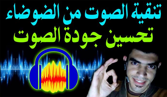 إزالة الضوضاء وتنقية الصوت وتحسين جودة تسجيلاتك الصوتية