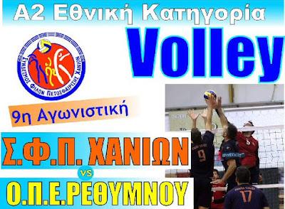 Το απόγευμα της Κυριακής θα διεξαχθεί το Κρητικό ντέρμπι της Α2 ανδρών volley