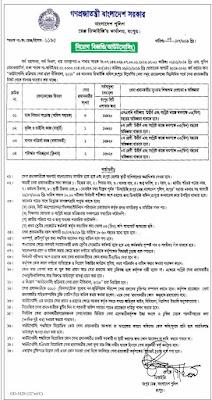 Bangladesh Police Job Circular 2019 Image