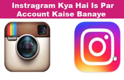 Instagram Kya Hai