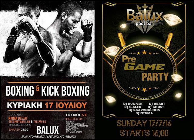 Κυριακή 17 Ιουλίου: Boxing & Kick Boxing Event στο Balux (+ΒΙΝΤΕΟ)
