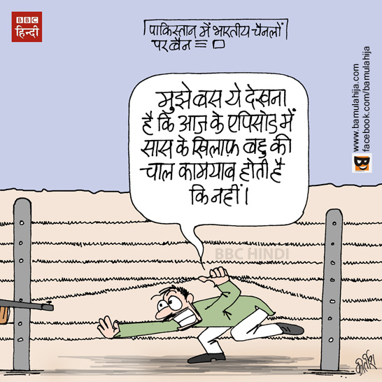 india pakistan cartoon, Terrorism Cartoon, tv cartoon, indian political cartoon